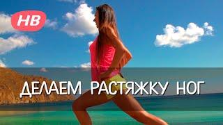 Упражнения для Растяжки Ног. Елена Силка