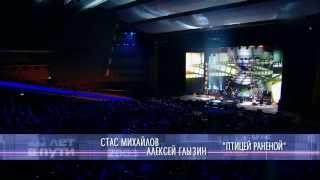 Стас Михайлов и Алексей Глызин - Птицей раненой