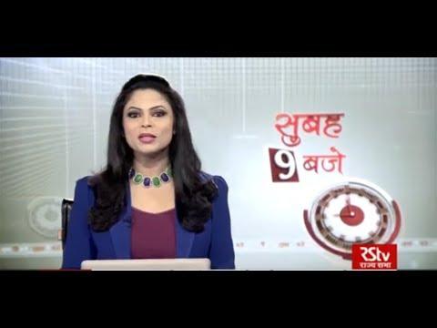 Hindi News Bulletin | हिंदी समाचार बुलेटिन – Dec 14, 2017 (9 am)