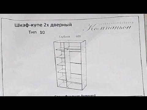 Как собрать шкаф купе 2 х дверный инструкция по сборке