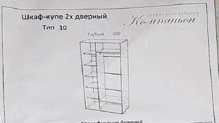 шКАФ КУПЕ ФЕНИКС СБОРКА СВОИМИ РУКАМИ