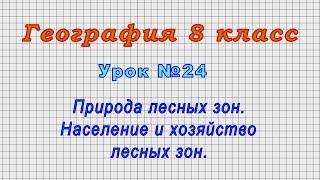 География 8 класс (Урок№24 - Природа лесных зон. Население и хозяйство лесных зон.)