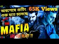 RootBux.com - MAFIA UPCOMING BENGALI MOVIE  SHOOTING IS GOING TO START || JEET,DEV,KOYEL,SUBHASREE ||