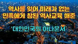 역사를 잊어 미래가 없는 민족에게 참된 역사교육 해준 대한민국의 아나운서