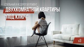 """Стильный и недорогой ремонт квартиры """"под ключ"""" в Краснодаре."""