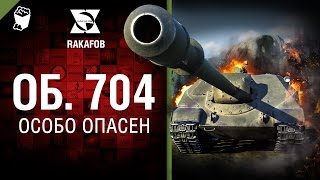 Объект 704 - Особо опасен №36 - от RAKAFOB [World of Tanks]