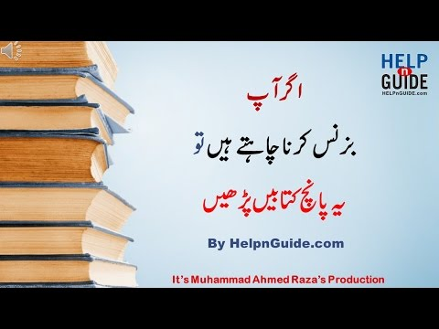 Top 5 Books about Entrepreneurship, Review in Urdu | Start your own Business - Entrepreneur Series