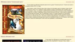 Известна обложка книги Котов Водителей из 5 цыкла.