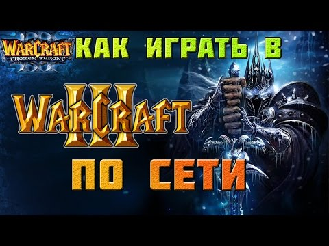 Скачать игру Warcraft 3 Frozen Throne v 126a 2003