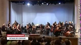 27.06.2017 В Севастополе состоялся благотворительный концерт в помощь музыканту Вильяму Хайло