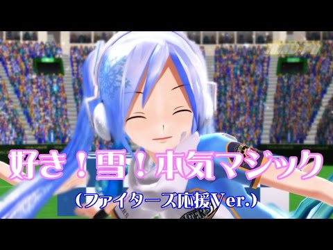 話題のMMD【MMD】好き!雪!本気マジック(Lat式ミク改変モデル配布)