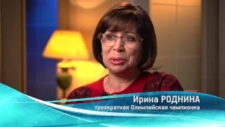 Ирина Роднина. Женщина с характером