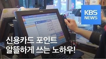 [경제 인사이드] 신용카드 포인트 알뜰하게 쓰는 법! / KBS뉴스(News)