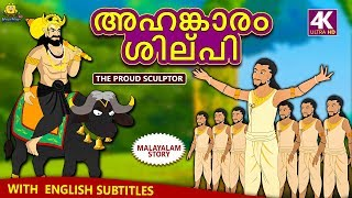 Malayalam Story for Children - അഹങ്കാരം ശില്പി | The Proud Sculptor | Malayalam Fairy Tales
