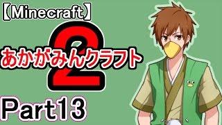 【マイクラ実況】あかがみんクラフト2 Part13【赤髪のとも】 thumbnail