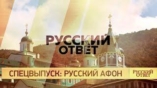 Спецвыпуск: Русский Афон [Русский ответ](Ведущий программы Андрей Афанасьев на Святой Горе Афон, в монастыре Кутлумуш, берет интервью у иеромонаха..., 2016-05-30T10:46:23.000Z)