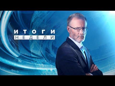 Сергей Михеев. Итоги недели: Красная черта для американцев