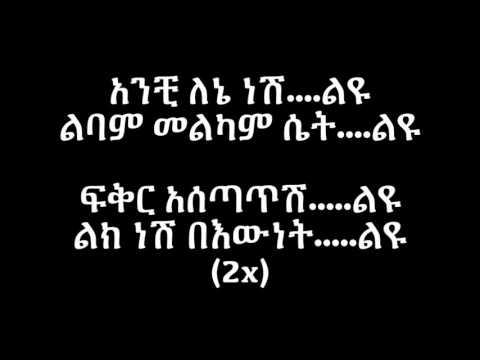 Abinet Agonafir Leyu - Lyrics
