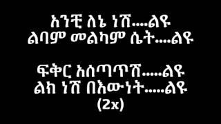 Abinet Agonafir - Liyu ልዩ (Amharic With Lyrics)