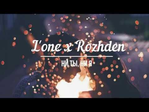 L'one x Rozhden - Ни ты, ни я   lyrics, текст песни - YouTube