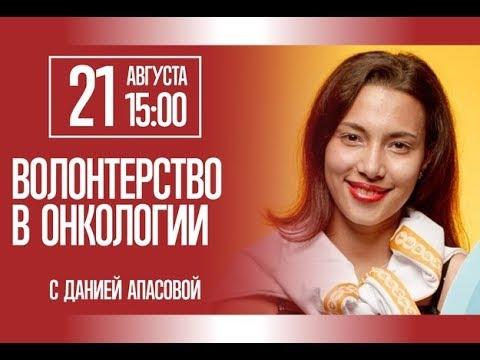 Волонтерство в онкологии - с Данией Апасовой