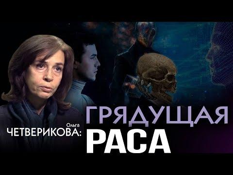 Ольга Четверикова. Невидимая