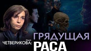 Ольга Четверикова. Невидимая власть. Миром управляет оккультная элита