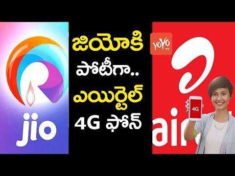 జియోకి పోటీగా ఎయిర్ టెల్ 4G ఫోన్ | After Jio