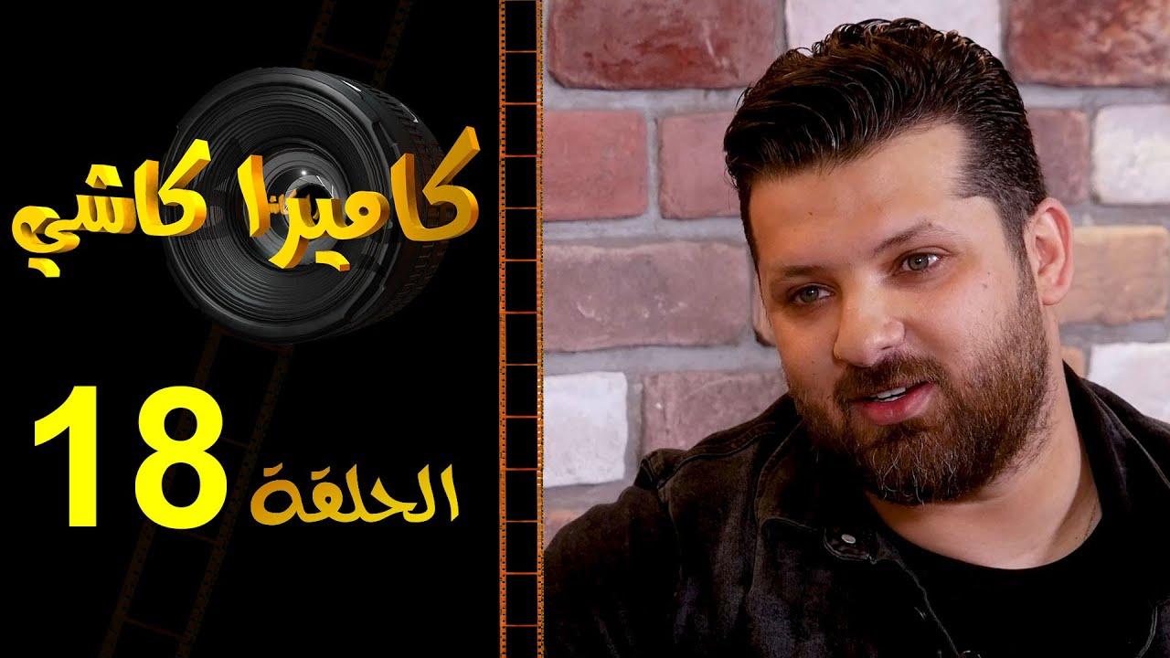 الفنان أمير زوج خولة بن عمران ضيف الكاميرا الخفية تابعونا