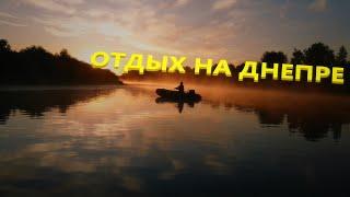 Отдых на Днепре, рыбалка, красивая природа Днепра