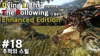 Dying Light: The Following – Enhanced Edition_다잉라이트 더 팔로잉 인핸스드 에디션: #18 추적의 스릴 (보조 미션)