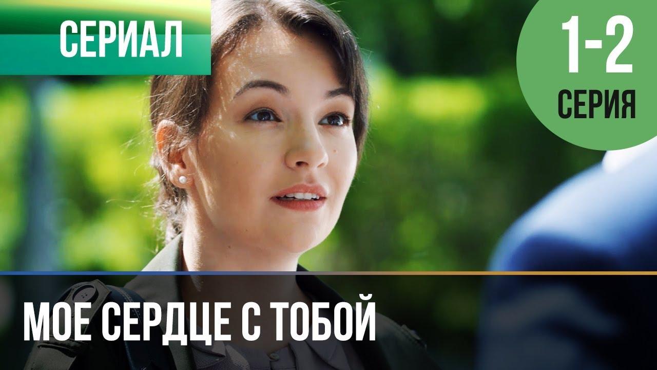 ▷ Мое сердце с тобой 1 и 2 серия - Мелодрама   Русские мелодрамы ... 8f6d4ef0d95