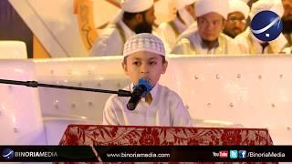 Hafiz Mudassir   Little Kid   Beautiful Recitation    Bukhari 2018 - Jamia Binoria