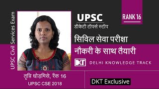 UPSC   Rank 16 CSE 2018 Trupti Dhodmise shares her strategy and journey of four attempts of CSE.