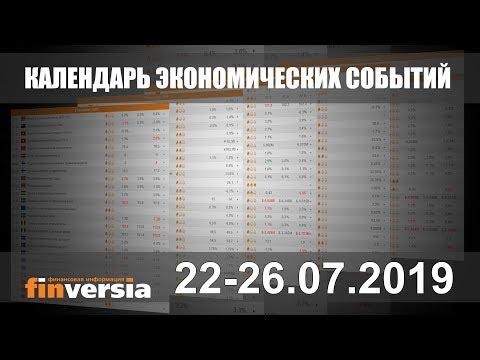Календарь экономических событий. 22-26.07.2019 от Finversia.ru