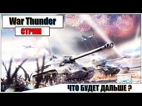 war thunder что будет дальше