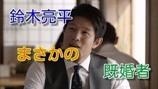 鈴木亮平 「まさか結婚していたとは…」結婚している雰囲気を全然出さな...