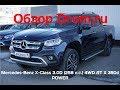 Mercedes-Benz X-Class 2019 3.0D (258 л.с.) 4WD AT X 350d POWER - видеообзор
