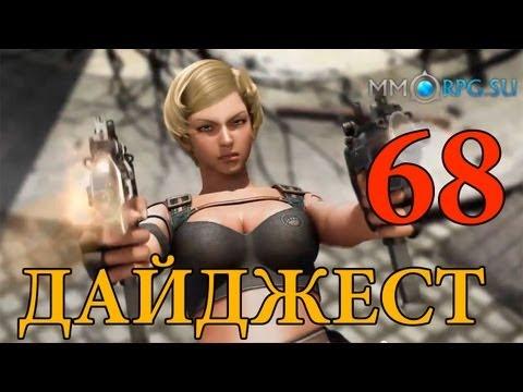 видео: Новостной дайджест №67. Сергей Быков. via mmorpg.su