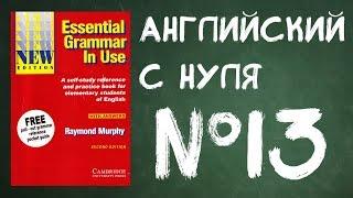 Урок №13 Английский для начинающих