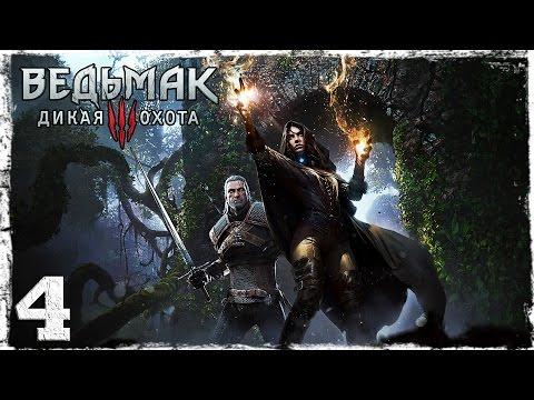 Смотреть прохождение игры [PS4] Witcher 3: Wild Hunt. #4: Охотник и травница.