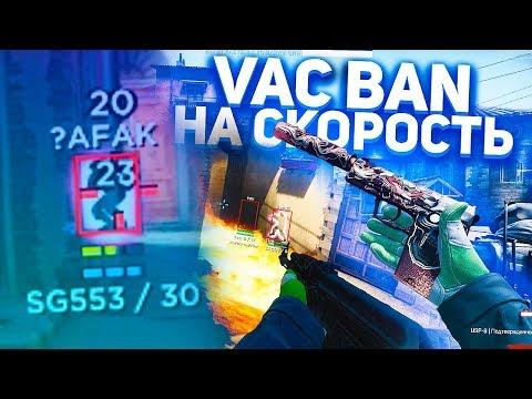 VAC BAN НА СКОРОСТЬ - #1 - ВАЛЛХАК + ТЕЛЕПОРТ [FREEQN]