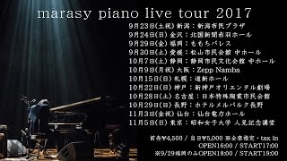 まらしぃ(marasy) piano live tour 2017