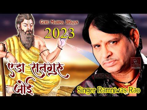 रामनिवास राव का सबसे शानदार भजन 2018__मनवा ऐड़ा सतगुरु जोई__RRC Rajasthani Bhajan