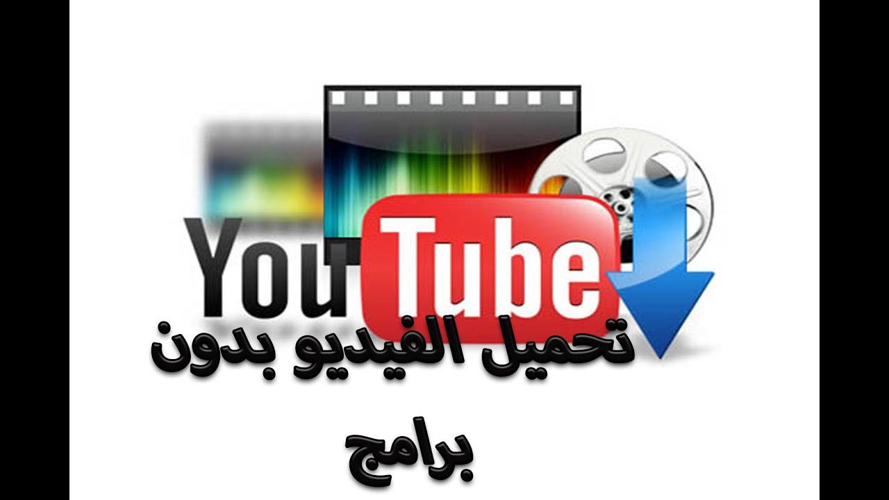 طريقة تحميل رابط من اليوتيوب