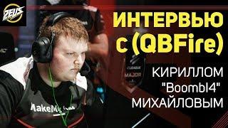 ИНТЕРВЬЮ С [QBFire] Кириллом 'BoombI4' Михайловым!