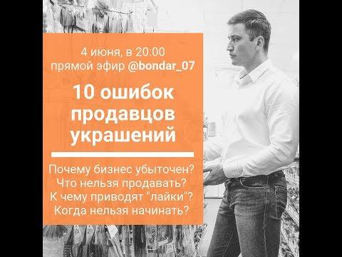 Ошибки продавцов бижутерии. Прямой эфир Инстаграм, Александр Бондарь