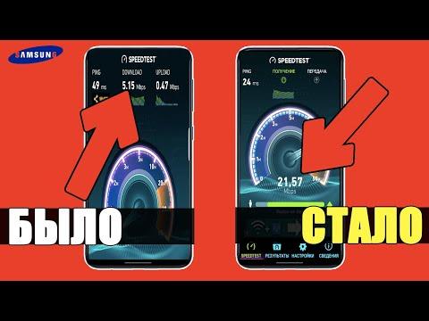 Как на Samsung УСКОРИТЬ МОБИЛЬНЫЙ ИНТЕРНЕТ на Телефоне ANDROID?