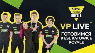Буткемп фортнайтеров | Готовимся к ESL Katowice Royale