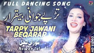 Tarpy Jawani Beqarar | Nooran Lal | Old Punjabi Song | TP Gold